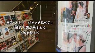 シネマ・ジャック&ベティ(横浜)にて、 「虹色の朝が来るまで」上映、登壇を終えて