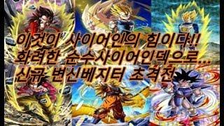 드래곤볼 폭렬격전]이것이 사이어인의힘이다!!순수사이어인덱으로 신규 변신베지터 초격전...dragonball Z Dokkan Battle Pure Saiyans Vs Vegeta