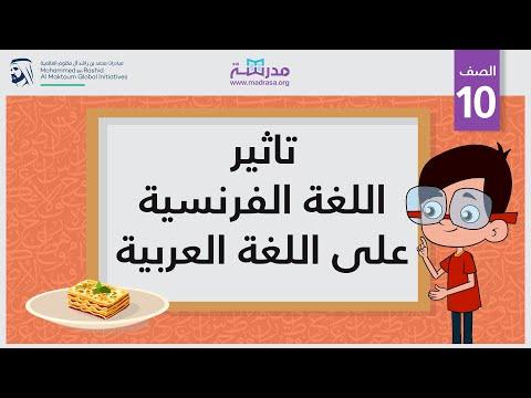 تأثير اللغة الفرنسية على اللغة العربية   الصف العاشر   مفردات