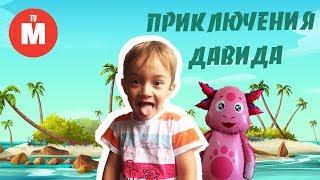 ДАВИД и ШАР ЛУНТИК |  Приключения НА НЕОБИТАЕМОМ ОСТРОВЕ | Видео для детей