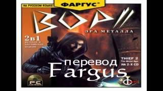 Thief 2: Metal Age - Fargus / 7Wolf / Triada / Webcoll