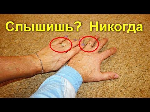 Никогда не делайте это с обручальным кольцом и вот почему. Что будет если так делать?