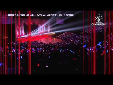【声優動画】デレマス1stライブ「WONDERFUL M@GIC!!」coolチームのダイジェスト映像