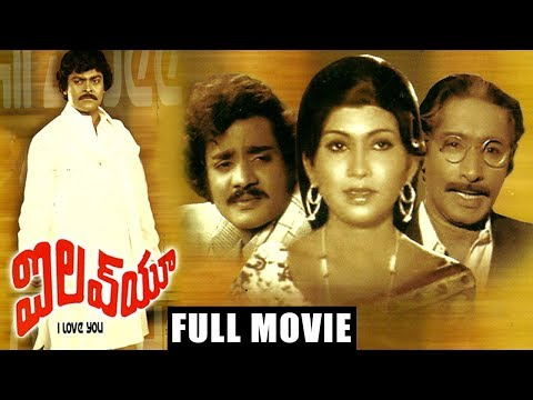 I Love You - Telugu Full Length Movie - Chiranjeevi, Suvarna
