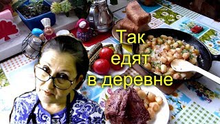 Как готовят обед в деревне/Деревенская еда/Воскресный обед