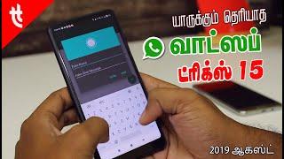 15 Secret Whatsapp Tricks in Tamil Today July 2020