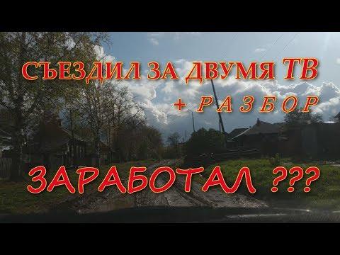СКОЛЬКО ЗАРАБОТАЛ НА РАЗБОРЕ 2-ух TV HITACHI и SAMSUNG