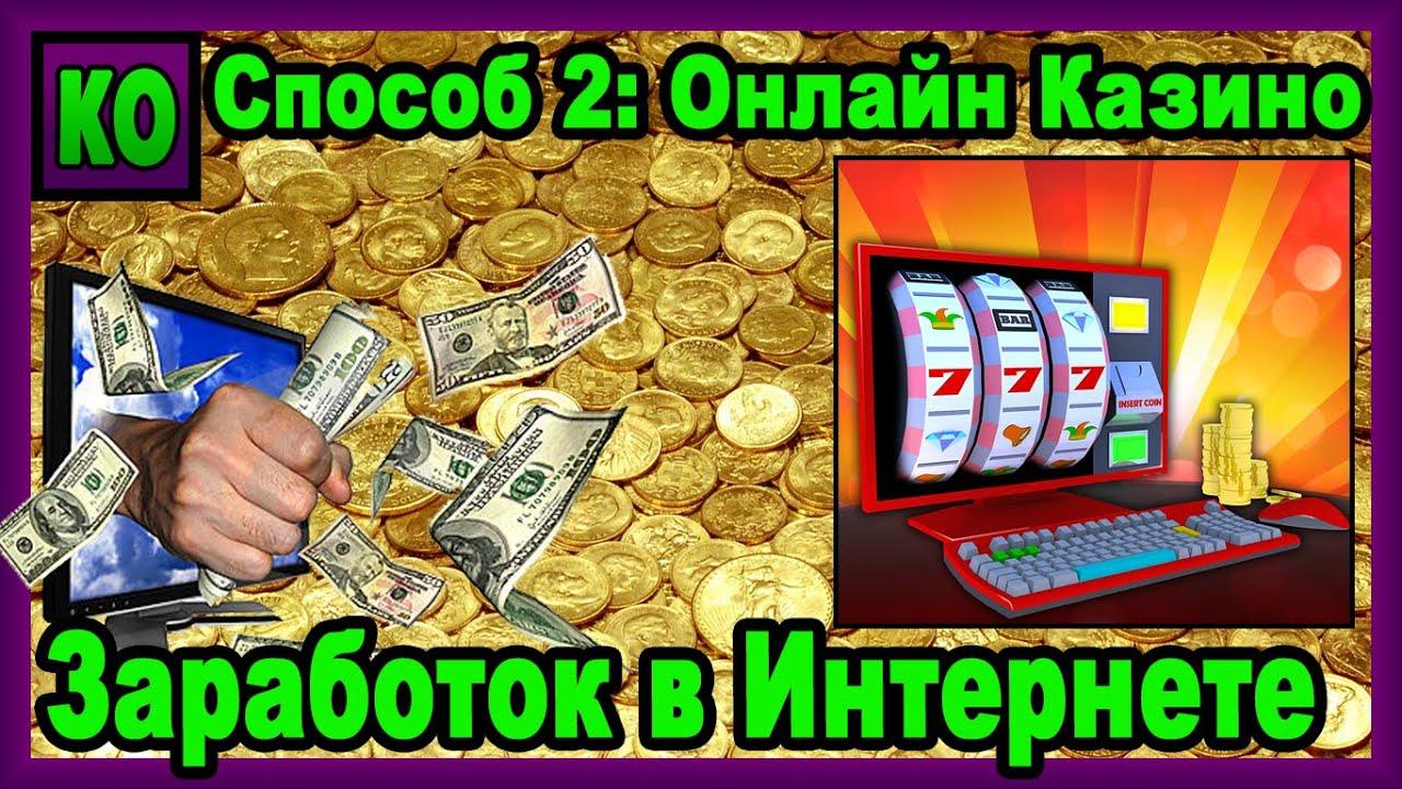 зарабатывать в интернет казино