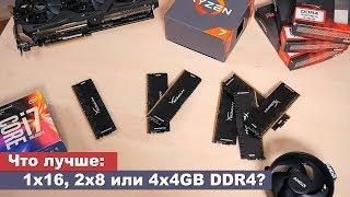 Оперативная память: что лучше 1x16, 2x8 или 4x4GB?