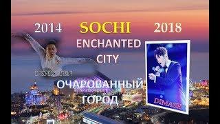 Dimash & Denis Ten  - They charmed Sochi and the world. Они очаровали Сочи и весь мир
