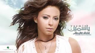 تحميل اغاني Yasmin Niazy ... Hott Nafssak Fi Makani | ياسمين نيازي ... حط نفسك في مكاني MP3