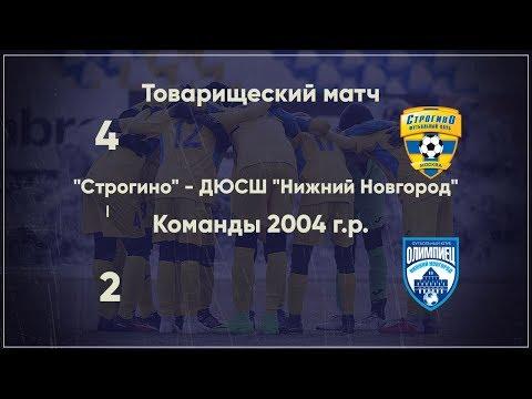 2004 г.р.: Cтрогино - Нижний Новгород - 4:2 / Тов. матч / Обзор