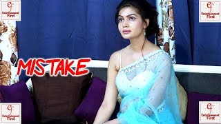 गलती | Mistake | Entertainment First Exclusive
