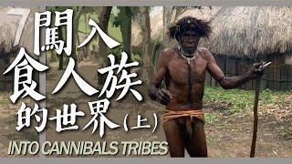 印尼#7 闖入食人族的世界?(上集) Into Cannibals tribes (Part 1)