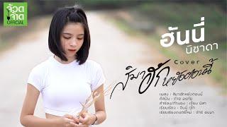 สิมาฮักหยังตอนนี้ - ฮันนี่ นิชาดา【 COVER VIDEO】original : ต่าย อรทัย