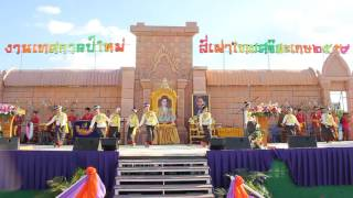 โปงลางสตรีสิริเกศ แสดงงานเทศกาลปีใหม่สี่เผ่าไทยศรีสะเกษ 2559 EP.1