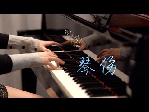 周杰伦JAY绝美「琴伤」—MappleZS钢琴演奏