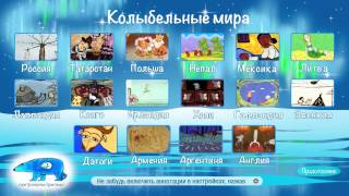 Смотреть онлайн Сборник колыбельных народов мира