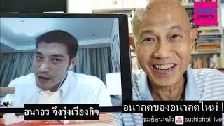 อนาคตของอนาคตใหม่ ! / ธนาธร จึงรุ่งเรืองกิจ Suthichai Live สุทธิชัย Live 11/09/2018