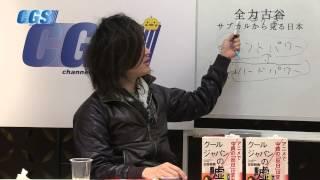 第28回 クールジャパンの嘘(前編)【CGS 古谷経衡】