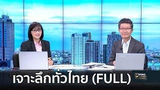 เจาะลึกทั่วไทย Inside Thailand (Full) | 2 ม.ค. 62 | เจาะลึกทั่วไทย