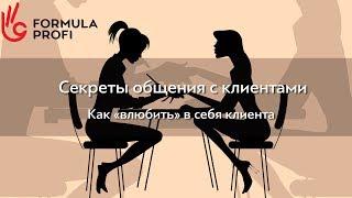 Секреты общения с клиентом. Как влюбить в себя клиента?