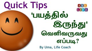 How to Overcome Fear in Tamil: Control Fear   Motivational Tamil