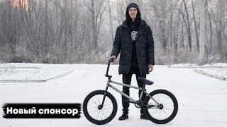 Кто мой новый спонсор? | Макс Чуприна обновил байк | BMX