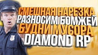 Diamond RP   КАК ПРАВИЛЬНО УГАРАТЬ В ПД & ПОЛНЫЙ УГАР