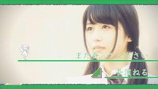 Instrumental : また会ってください / 長濱ねる / 欅坂46