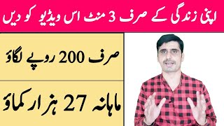 How To Earn Twenty Seven Thousands Per Month In Pakistan_ Business Idea At Home