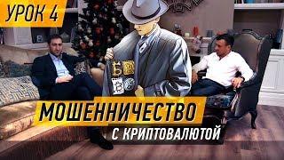 Онлайн вебинар с Михаилом Чобаняном: Как купить биткоин и не попасть на деньги? Выпуск 4