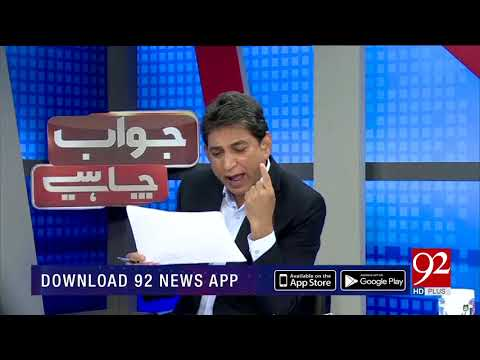 Who is the MD of PSO and Is he is eligible for that post ? | 10 Sep 2018 | 92NewsHD