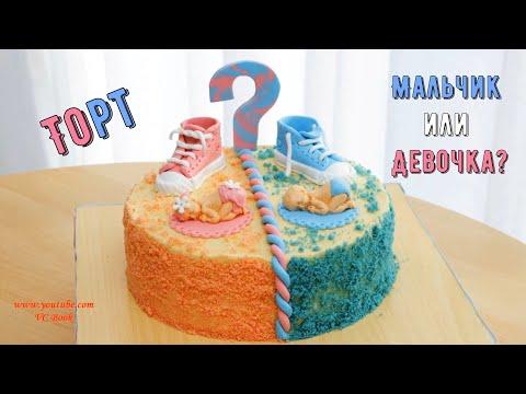 Как создать торт на определение пола будущего ребенка