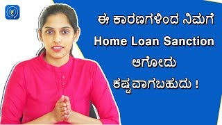 Home Loan Rejection - ಈ ಕಾರಣಗಳಿಂದ ನಿಮಗೆ Home Loan Sanction ಆಗೋದು ಕಷ್ಟವಾಗಬಹುದು