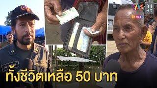 """ทุบโต๊ะข่าว:สุดระกำชาวอุบลฯเปิดเป๋าตังค์ทั้งชีวิตเหลือ 50 บาท ซึ้ง""""บิณฑ์""""มอบเงินช่วยชีวิต16/09/62"""