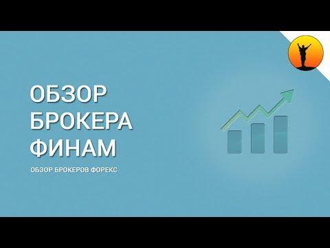 Московская биржа брокеры по бинарным опционам