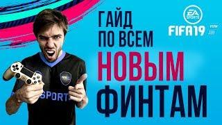 Как делать ВСЕ НОВЫЕ ФИНТЫ в FIFA 19