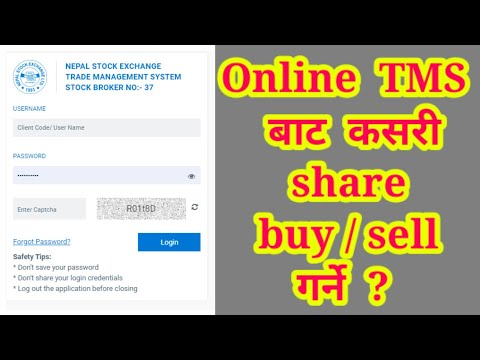 how to buy and sell share with TMS || NEPSE ONLINE TRADING SYSTEM  | Nepal share market