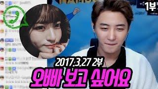 [남순] 2017.3.27 2부방송, 오빠 보고 싶어요♥ (feat.지여닝) 풀버전 1부