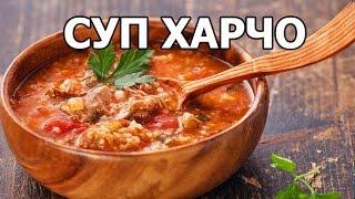 Как приготовить суп харчо. Вкуснейший рецепт супа!