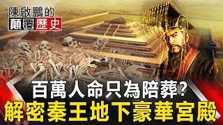 【陳啟鵬的顛覆歷史】百萬人命只為陪葬? 解密秦王地下豪華宮殿