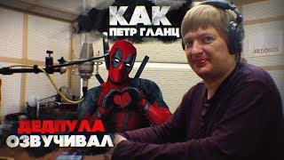 Мастерская дубляжа #1 . Петр Гланц