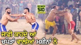 510 Best Match | Surkhpur Vs Lande | Rajiana (Moga) Kabaddi Tournament 08 Dec 2018