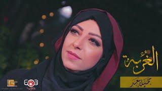 تحميل اغاني ( جميلة سعد - الغربة ( فيديو كليب حصري | Jamila Saad - AL GHORBA (EXCLUSIVE Music Video) | 2020 MP3
