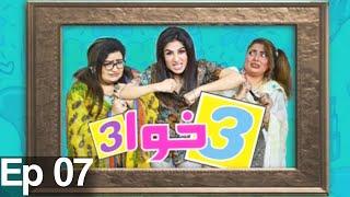 3 khawa 3 | Episode 07 | Comedy Drama | Aaj Entertainment