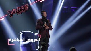 #MBCTheVoice - العرض المباشر الأخير - عصام سرحان يؤدي ' ذكرتك والسما مغيمة' وأغنية 'والله ما يسوى' تحميل MP3