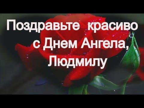С днем Ангела Людмила, Людочка, Люда, поздравление с именинами.