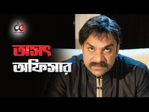 Oshot Officer   Movie Scene   Misha Sawdagor   Amin Khan   Alexander Bo   Shotrur Mokabela