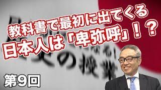 第9回 教科書で最初に出てくる日本人は「卑弥呼」!?
